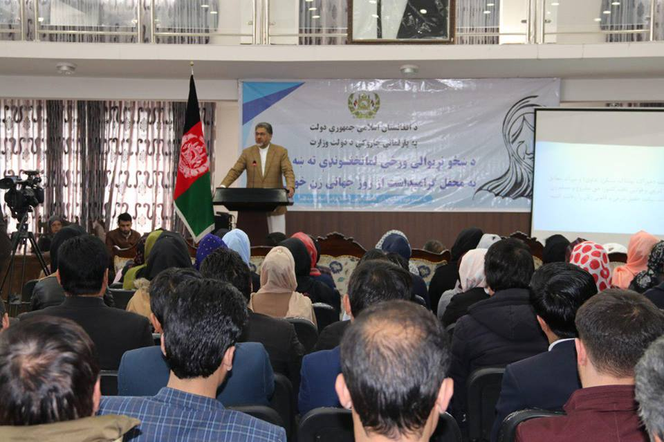 Celebration of International Women's Day at Ministry of State for Parliamentary Affairs,