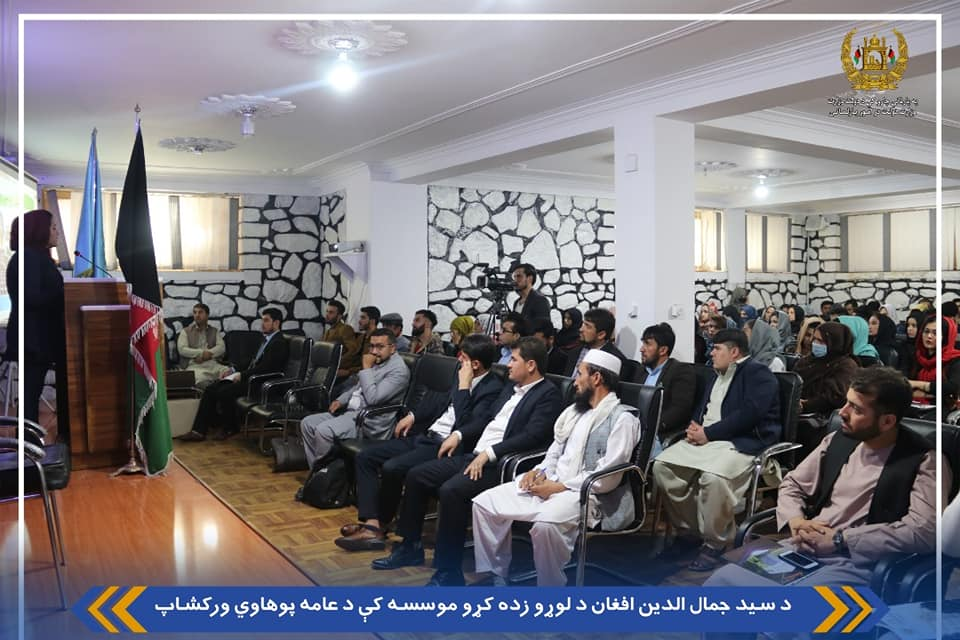 SMPA holds Public Awareness Workshop at Sayed Jamaluddin Afghan Institute of Higher Education