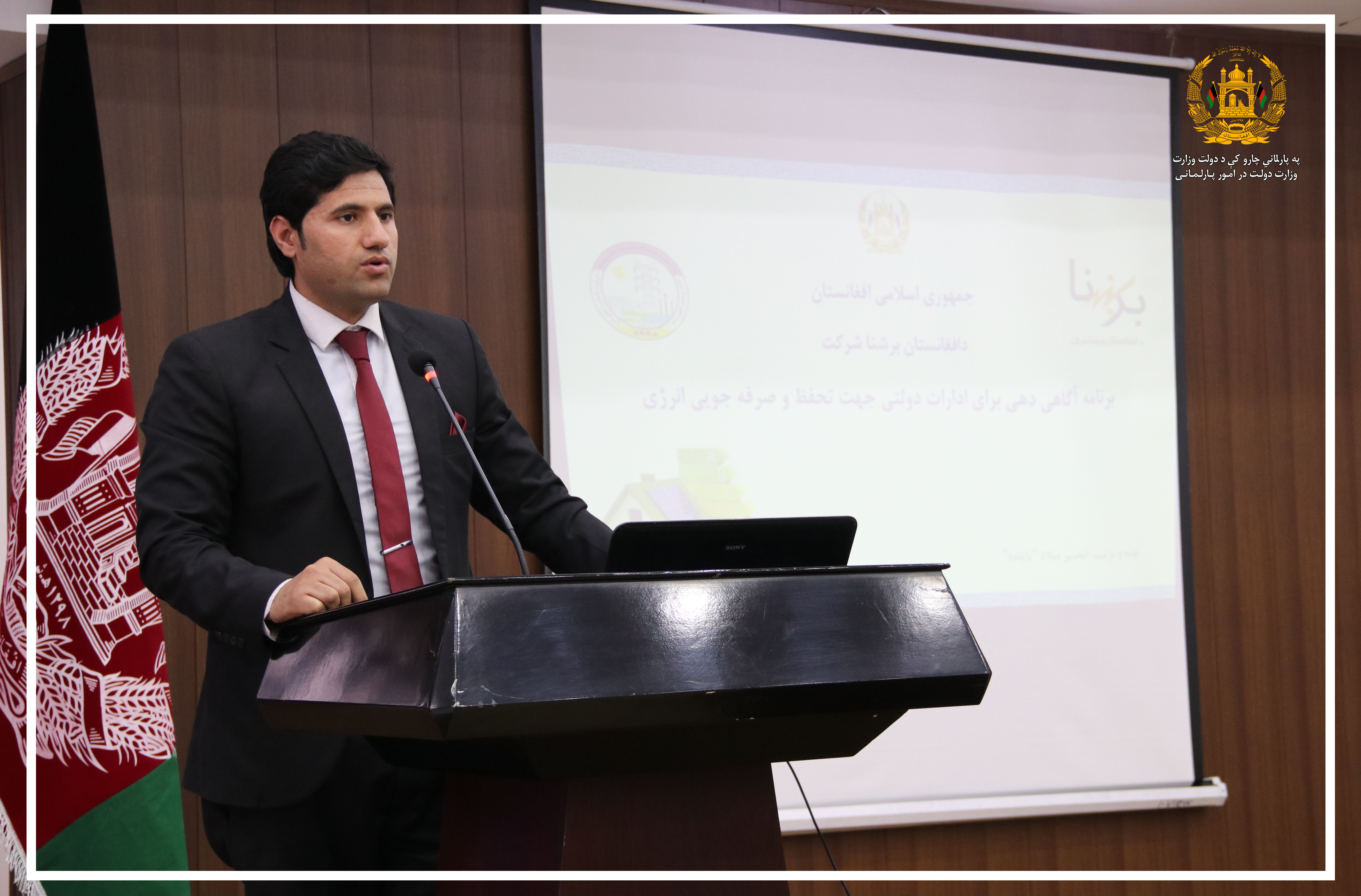 DABS holds a Public Awareness Workshop on Energy Conservation to SMPA Staff